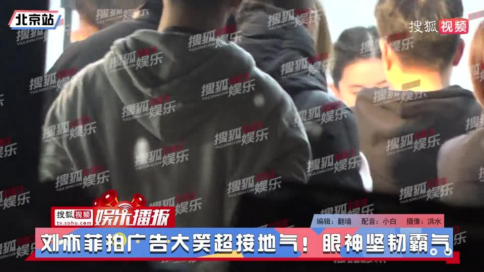 劉亦菲拍廣告大笑超接地氣!