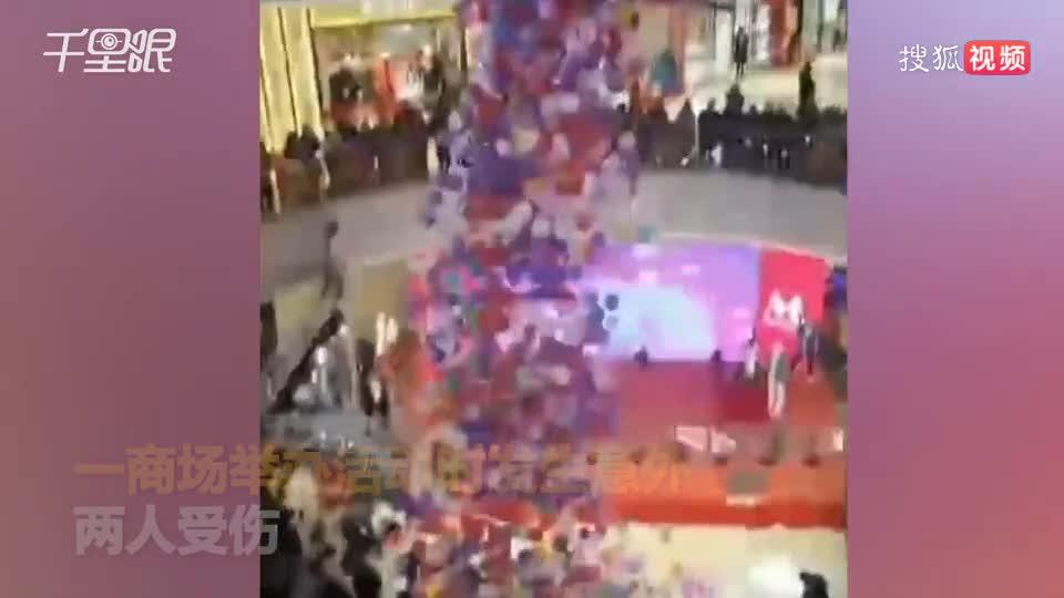商場圣誕突發意外2人重傷