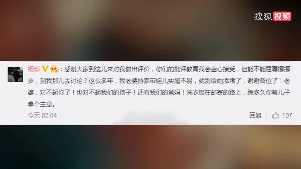 楊爍回應教育方式爭議:你們的批評教育我會接受