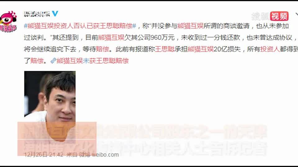 熊猫互娱投资人否认已获王思聪赔偿