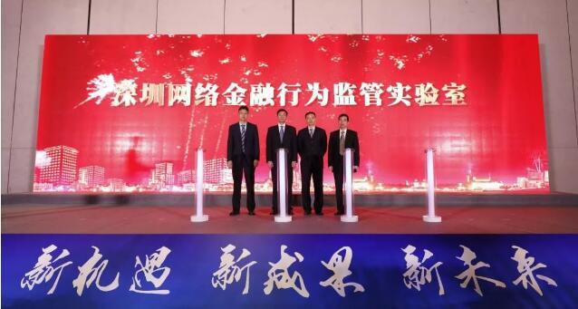 深圳网络金融行为监管实验室启动