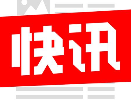 視覺中國、IC photo被約談 暫停服務全面整改