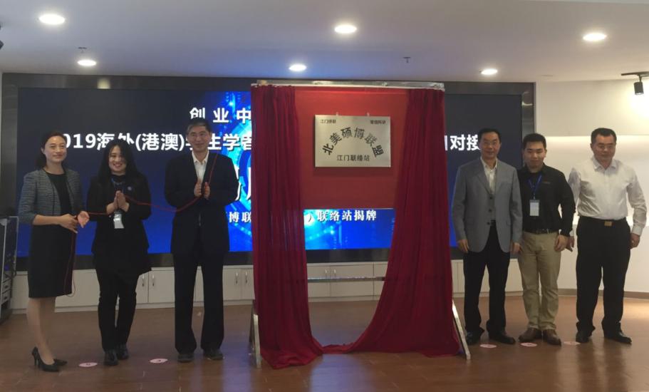 2019海外(港澳)学生学者江门行暨高层次人才项目对接会在江门举行