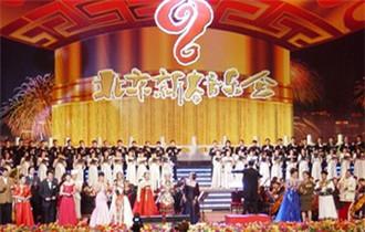 """2020北京新春音樂會將打造""""民歌春晚"""""""