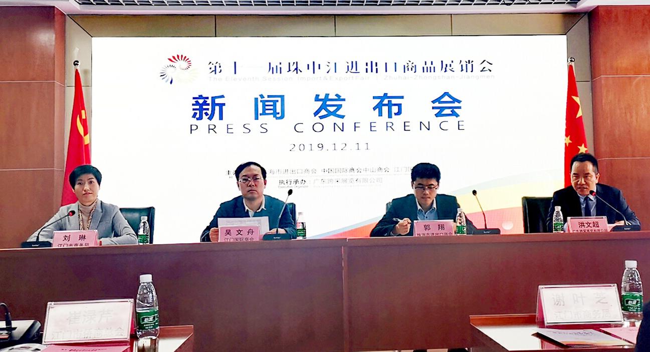 珠中江进出口商品展销会下月初举办