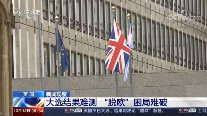 """英國今日大選將決定""""脫歐""""前景,專家表示困局難破"""