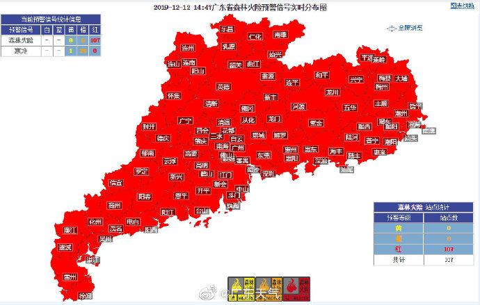 廣東21個地級市發布最高級別森林火險預警
