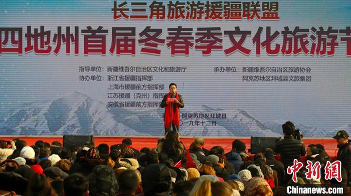 南疆四地州首屆冬春季文化旅游節開幕