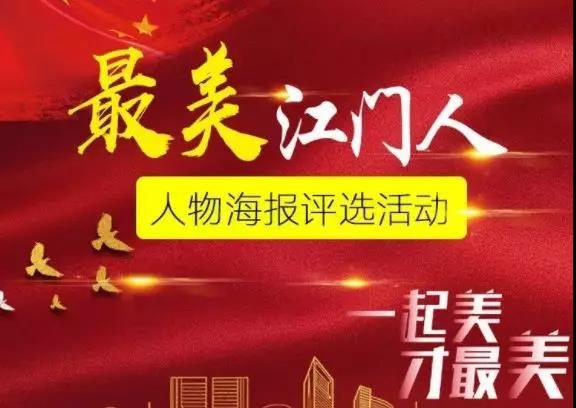 """我市评选出97名""""最美江门人"""" 将于12月23日晚亮相"""