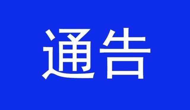 """12月15日至20日 江门""""低慢小""""航空器临时禁飞"""