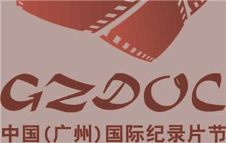 廣州國際紀錄片節:5G+4K+AI塑造紀錄片業新格局