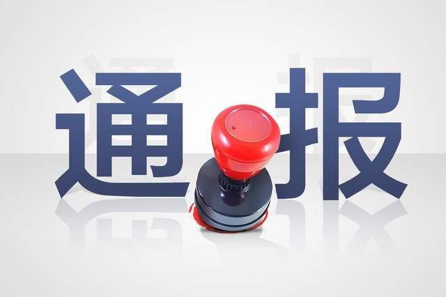 廣東省紀委監委通報主題教育期間查處的8起典型問題