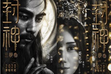《封神三部曲》再次公布演員陣容 陳坤袁泉加盟