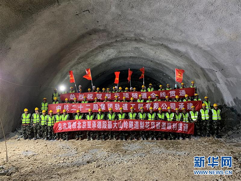 京沈高鐵全線隧道順利貫通 通車后北京至沈陽僅需2.5小時