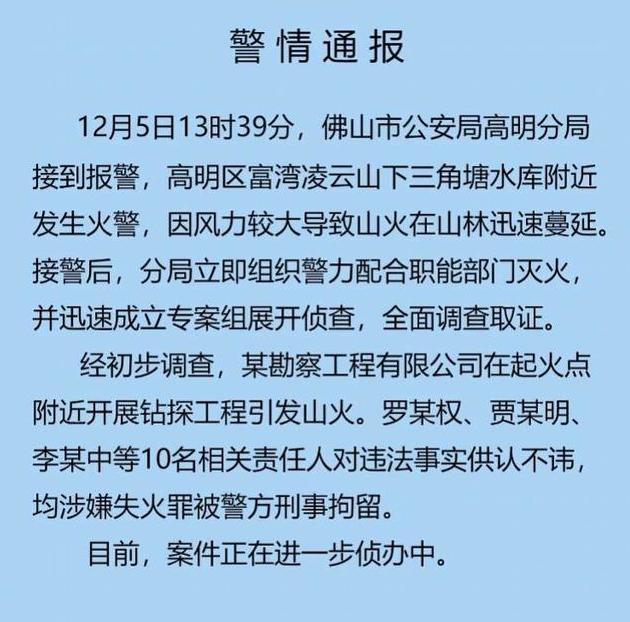 佛山通報高明山火:鉆探工程引發 已刑拘10人