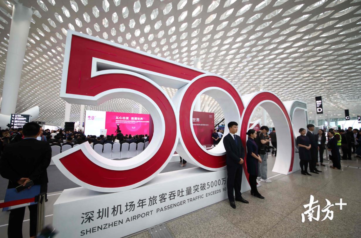 深圳機場躋身全球最繁忙大型機場行列 年旅客吞吐量超5000萬人次