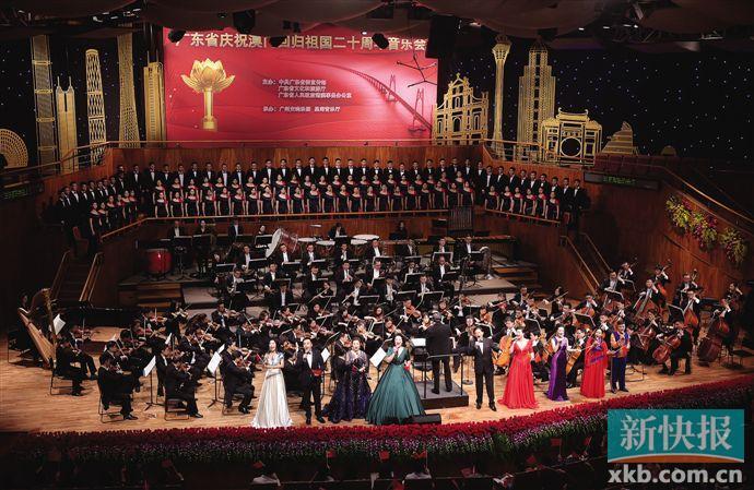 廣東舉行慶祝澳門回歸祖國20周年音樂會