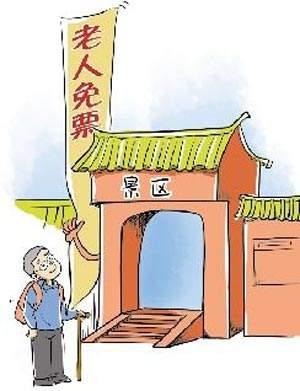 河南新規:景區將對60歲以上老人免費