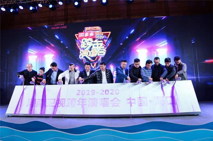 嗨进2020 湖南卫视跨年演唱会阵容官宣
