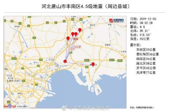 中國地震局:唐山豐南4.5級地震屬于一次正常起伏活動