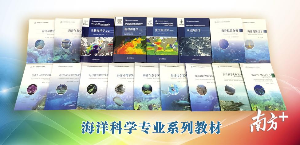中山大学编纂国内首套海洋科学专业系列教材