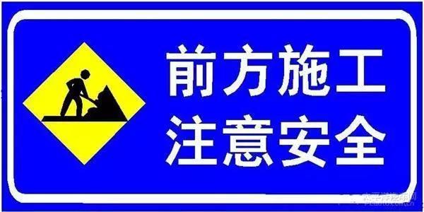 注意!这两个高速公路匝道因施工实施交通管制