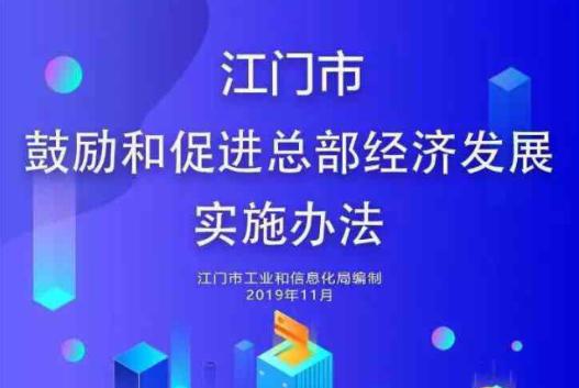 江门总部经济新政实施,一图读懂企业?#19978;?#22870;励