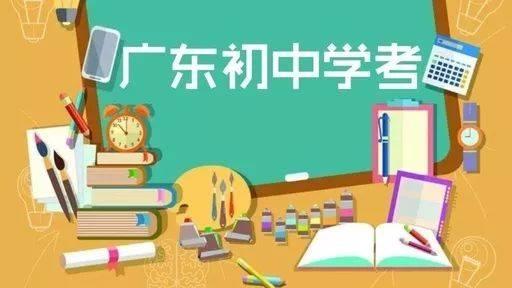 广东:2020年初中学?#37011;?#24179;?#38469;?#35797;卷命制要求出炉