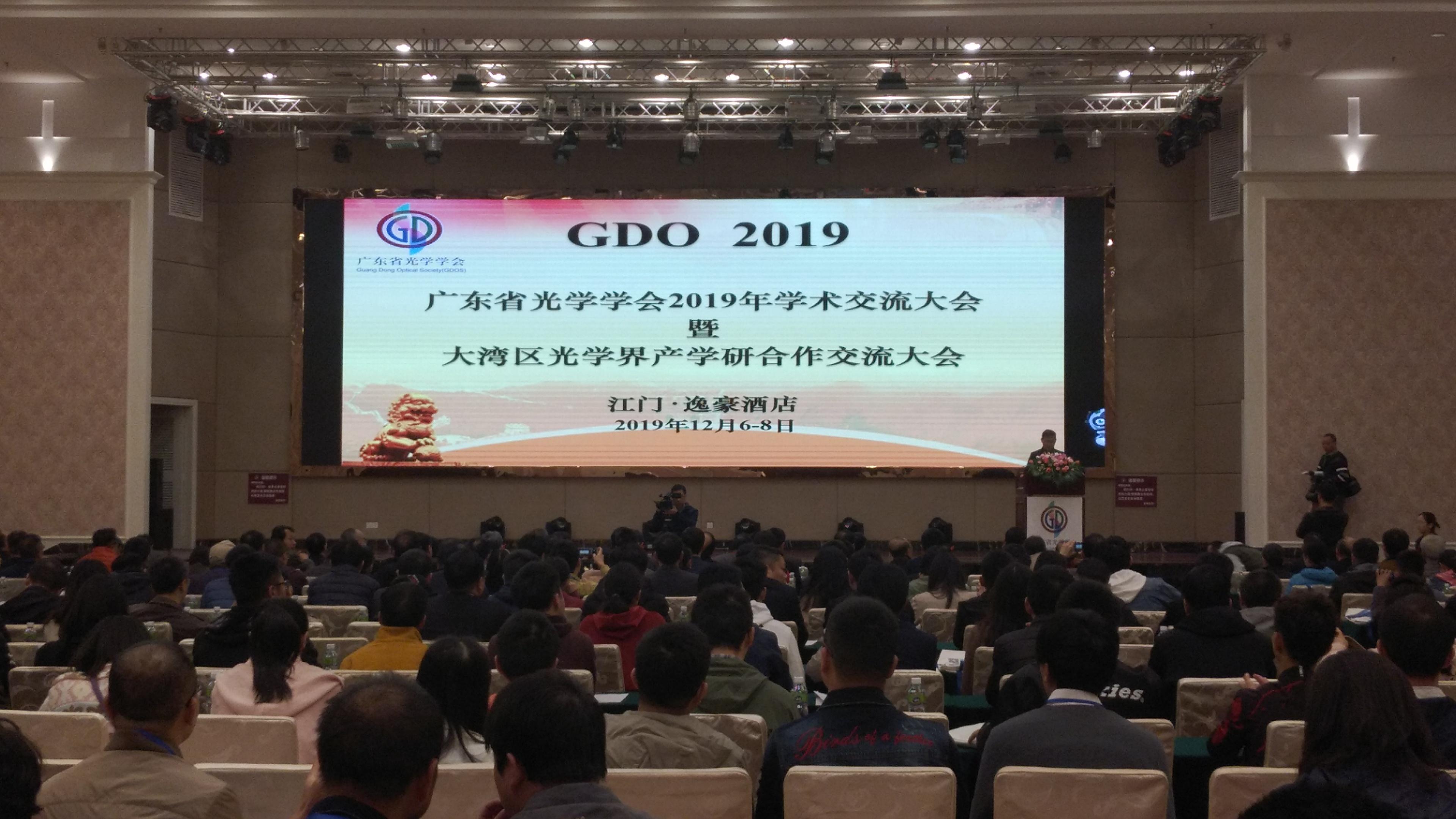 广东省光学学会2019年学术交流大会在江门召开
