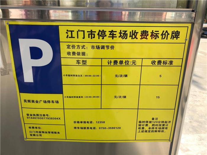 小区周边空地被改建成收费停车场 业主质疑是否合规