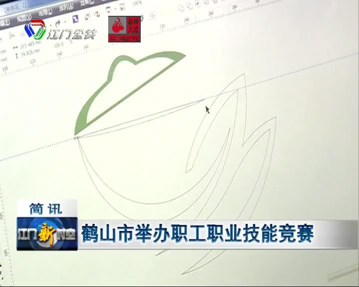 鶴山市舉辦職工職業技能競賽