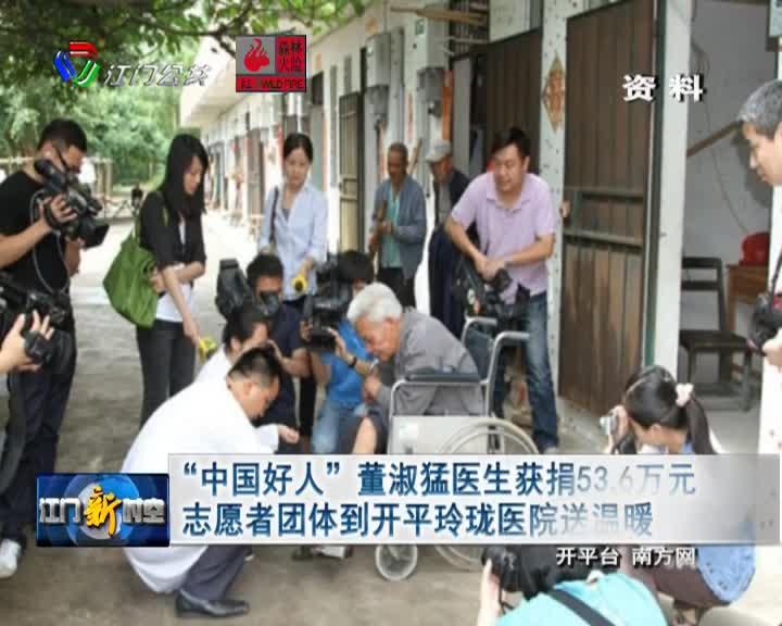 """""""中国好人""""董淑猛医生获捐53.6万元 志愿者团体到开平玲珑医?#26680;?#28201;暖"""