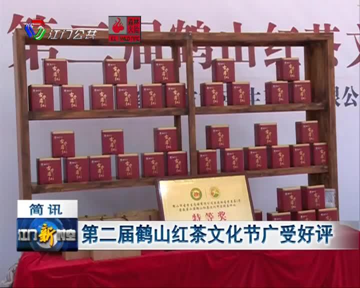 第二届鹤山红茶文化节广受好评