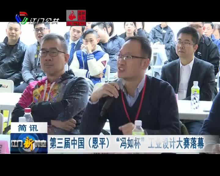 """第三届中国(恩平)""""冯如杯""""工业设计大赛落幕"""