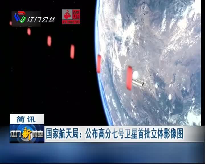 國家航天局:公布高分七號衛星首批立體影像圖