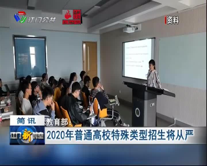 教育部:2020年普通高校特殊类型招生将?#21451;? title=