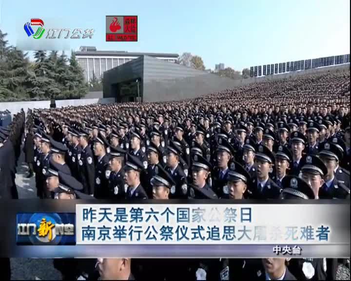 昨天是第六個國家公祭日 南京舉行公祭儀式追思大屠殺死難者