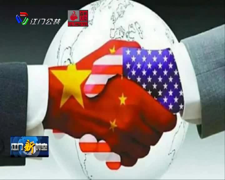 中美第一阶段经贸协议文本达成一致