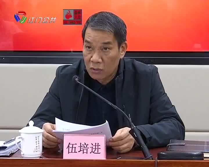蓬江區委政協工作會議召開 努力開創新時代全區政協工作新局面