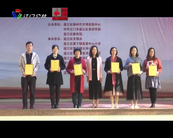 蓬江區舉行2019年鄉村學校少年宮年度成果展暨優秀義教分享交流活動
