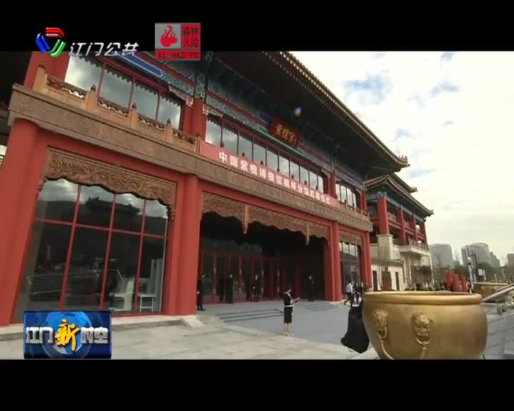 中國紫檀博物館橫琴分館開館