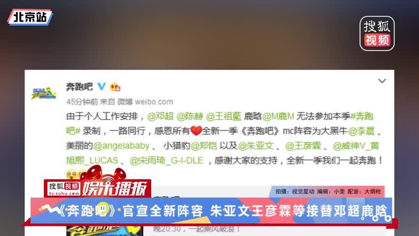 《奔跑吧》官宣全新阵容 朱亚文王彦霖等接替邓超鹿晗