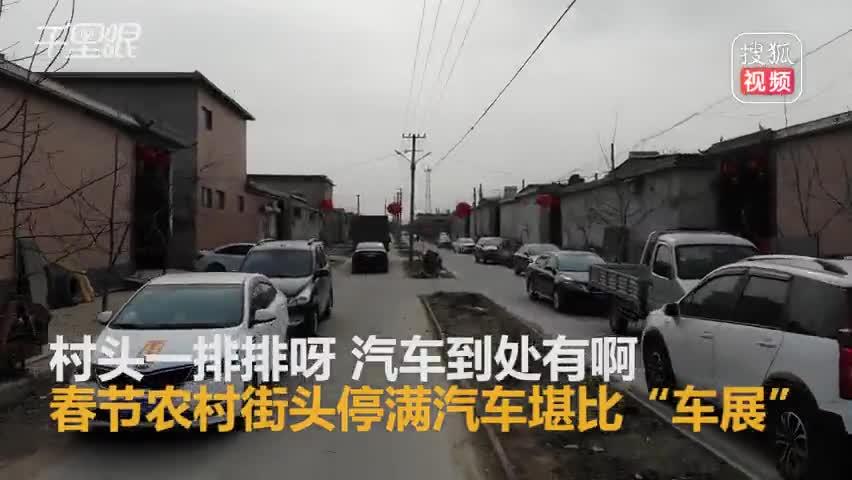 """春节农村街头停满汽车堪比""""车展"""""""