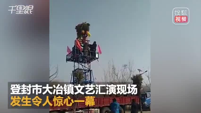 舞狮队员表演失误跌落5米高台