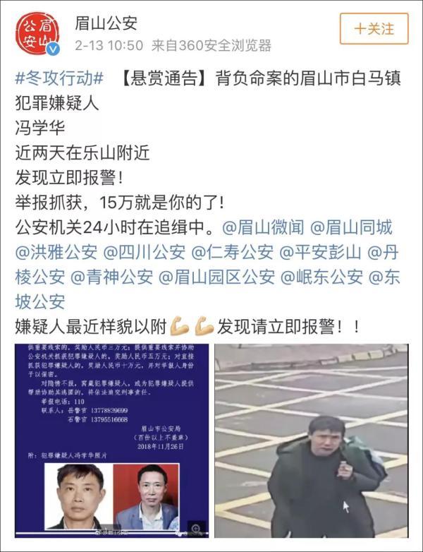 四川警方公布一涉命案嫌犯正面照,悬赏15万缉拿