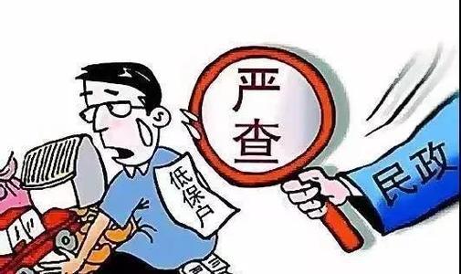 北京一对夫妻隐瞒工作骗取16万低保金加房贴,双双被判缓刑