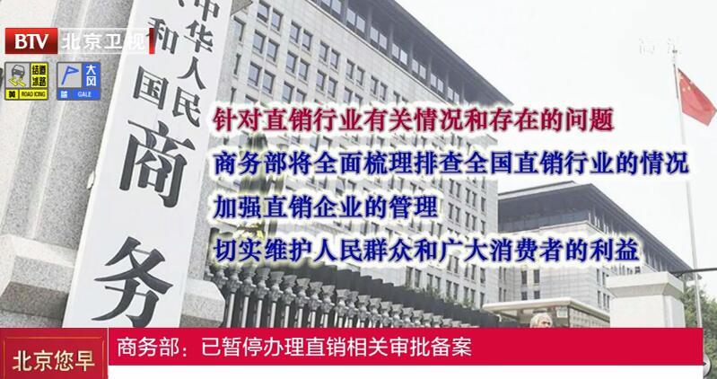 商务部:已暂停办理直销相关审批备案