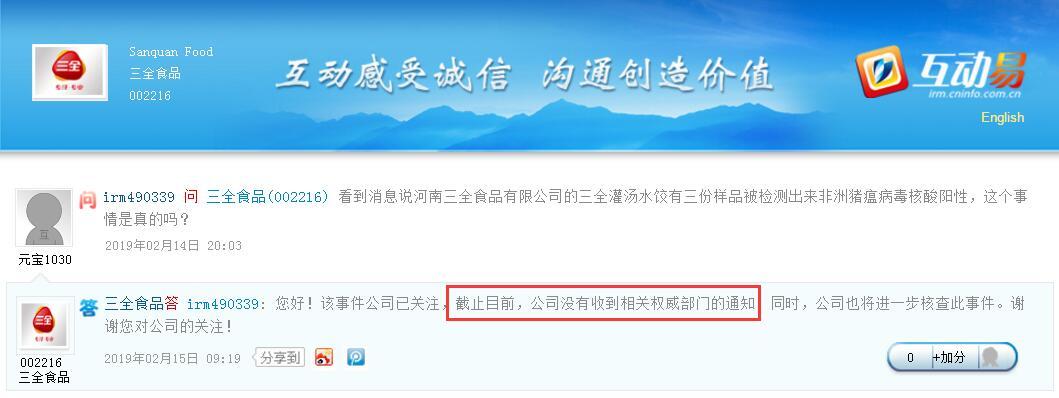 水饺样品检出非洲猪瘟病毒?三全:未收权威部门通知
