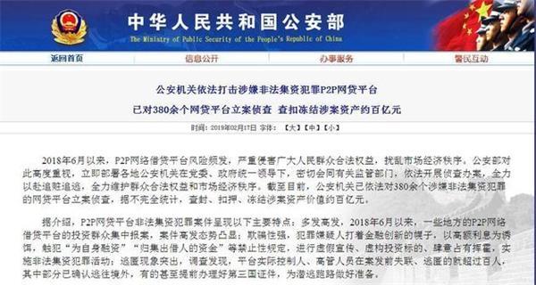 公安机关侦办380余个网贷平台 涉案资产约百亿元