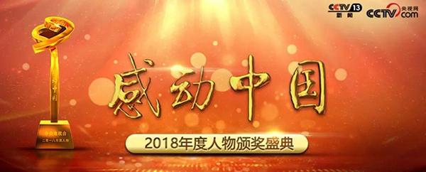 2018年感动中国人物揭晓(颁奖词全文)